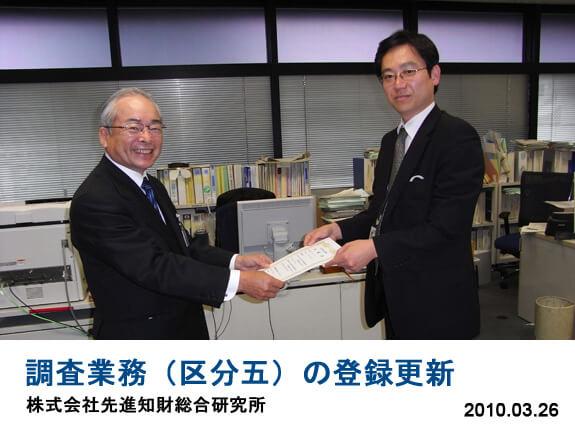 調査業務(区分五)の登録を3月に申請し、特許庁より受理