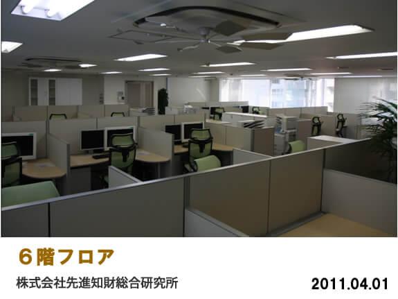 東京本社6階オフィス