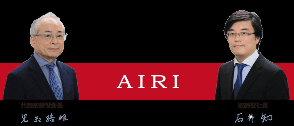 AIRI 代表取締役会長 取締役社長