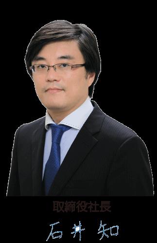 特許庁登録調査機関 株式会社AIRI 取締役社長 石井知