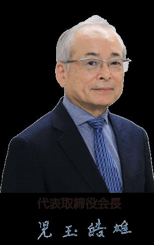 特許庁登録調査機関 株式会社AIRI 代表取締役会長 児玉 皓雄