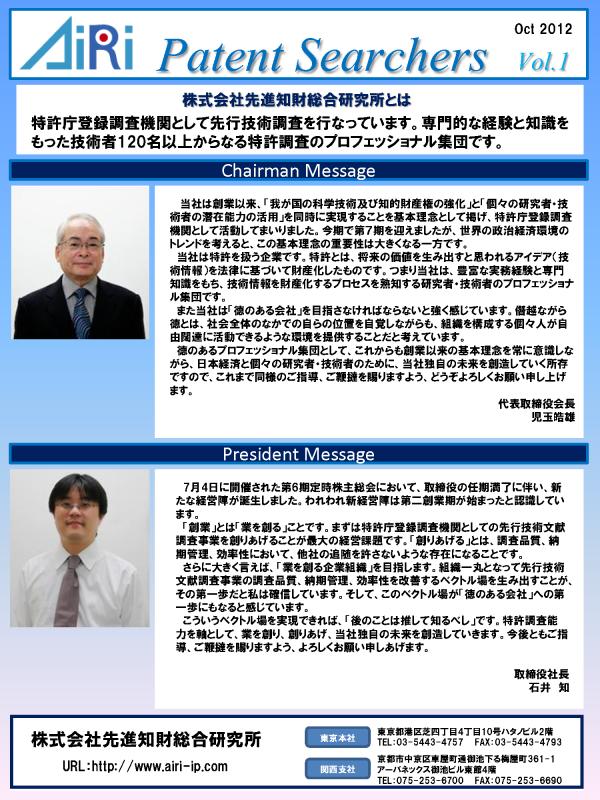 "AiRi広報誌 ""Patent Searchers""創刊号"