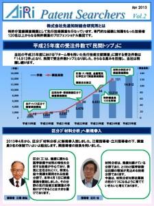 patentsearchers2-1