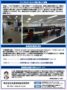 Patent Searchers vol.3 発行(目黒支所開設)のお知らせ