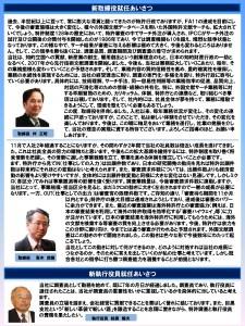 PatentSearchers vol3_ページ_2