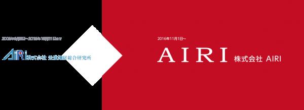 先進知財総合研究所から株式会社AIRIに商号変更