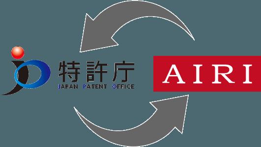 先行技術文献調査(特許庁向け)