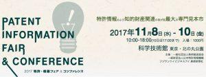 会場アクセス2017_特許・情報フェア&コンファレンス