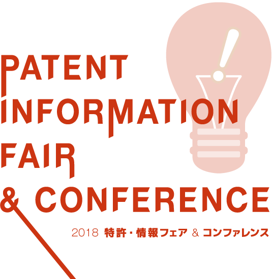 2018 特許・情報フェア&コンファレンスに出展します!11月7日(水)~9日(金)