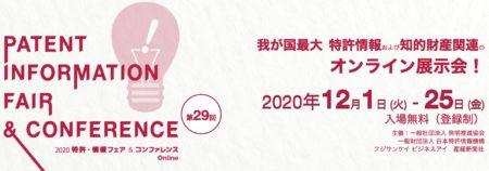 2020特許情報フェア&コンファレンスOnline