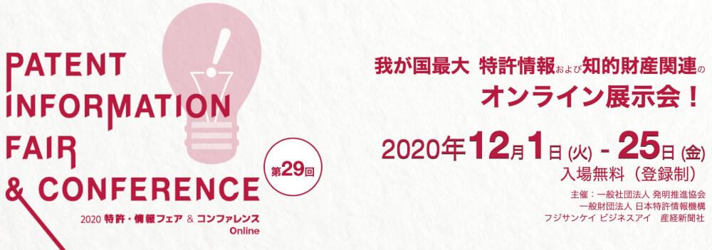 2020特許情報フェア&コンファレンスOnlineに出展いたします。